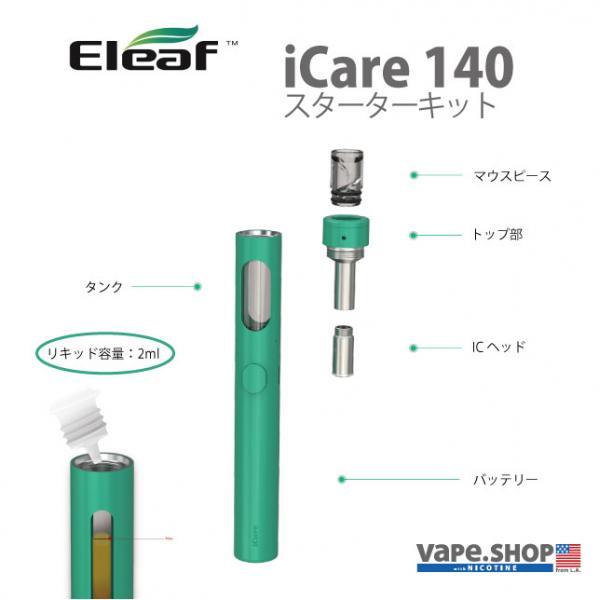Eleaf iCare 140 kit スターターキット VAPE(ベイプ)・電子タバコ通販【VAPE.SHOP】