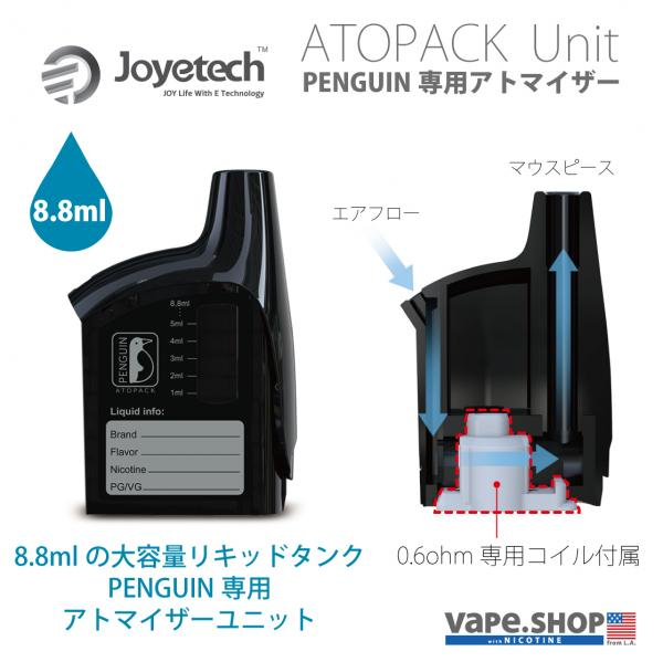 Joyetech Atopack Unit 8.8ml/0.6ohm