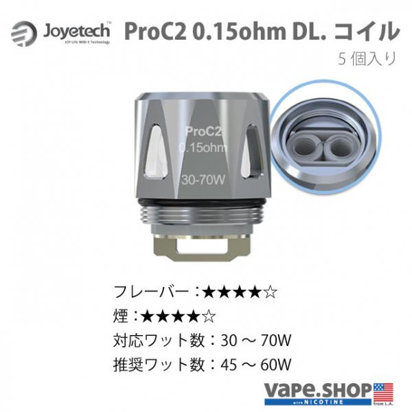 Joyetech ProC2 0.15ohm DL.Head (5pcs)