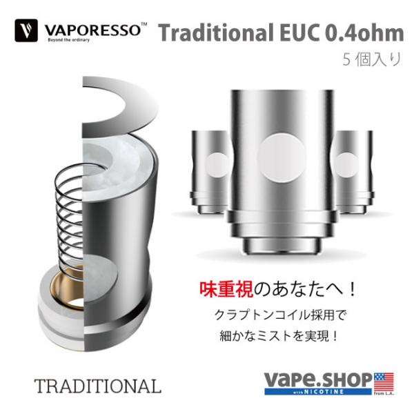 VAPORESSO Traditional EUC 0.4ohm(5pcs)