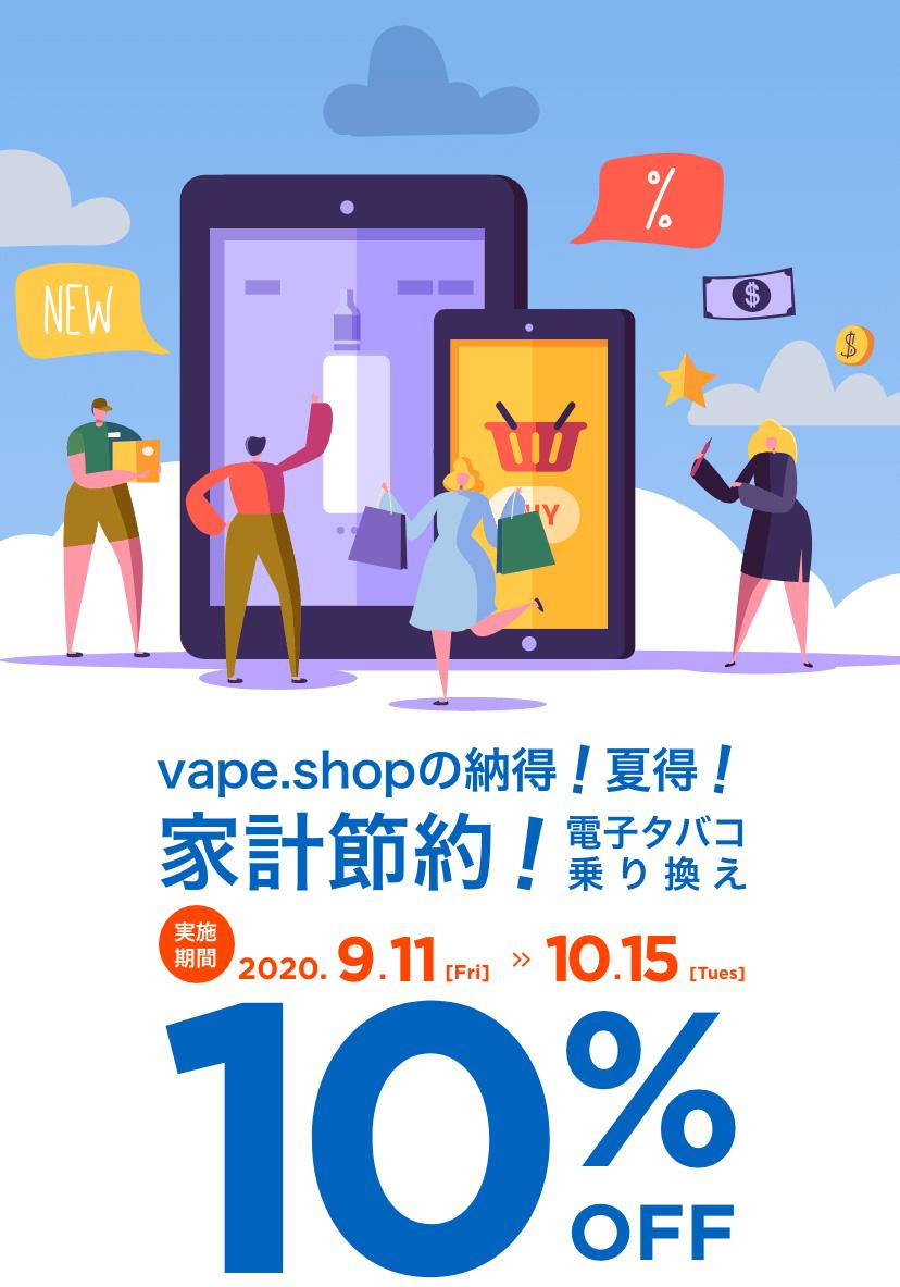 vape.shopの納得 夏得 家計節約 電子タバコ乗り換え 10%OFF