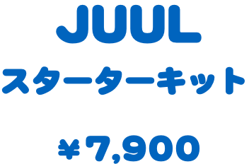 JUULスターターキット
