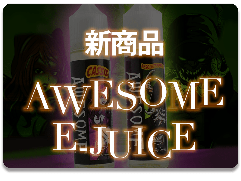 awesome e-juice一覧
