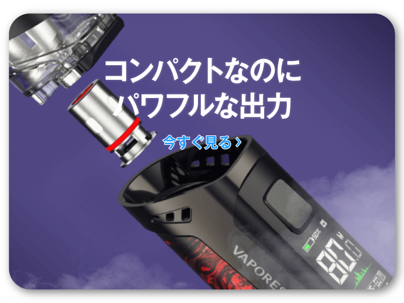 VAPORESSO TARGET PM80 スターターキット