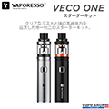 VAPORESSO VECO ONE KIT 電子タバコVAPE本体